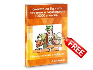 Бесплатная книга Как заработать печнику